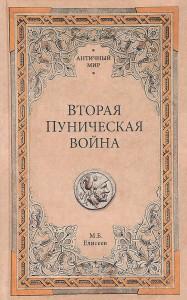 Книга Вторая Пуническая война