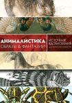 Книга Анималистика. Образы & фантазии