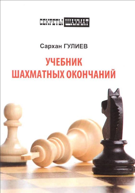 Купить Учебник шахматных окончаний, Сархан Гулиев, 978-5-94693-436-7