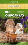 Книга Все о кроликах. Энциклопедия кроликовода