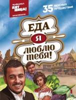 Книга Еда, я люблю тебя!