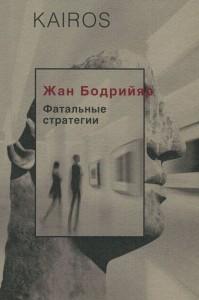 Книга Фатальные стратегии