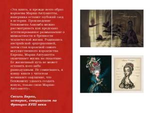 фото страниц Мария-Антуанетта. Тайный дневник королевы #3
