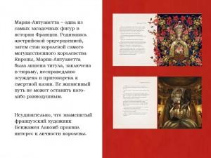 фото страниц Мария-Антуанетта. Тайный дневник королевы #2