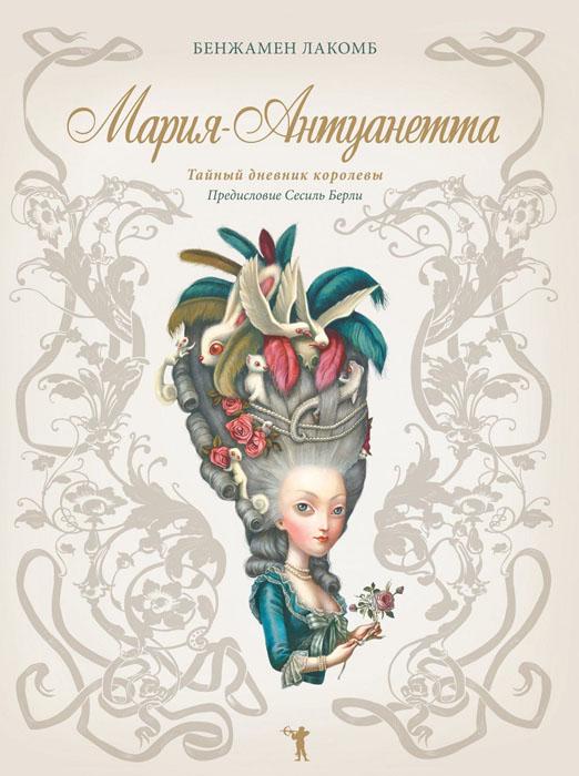 Купить Мария-Антуанетта. Тайный дневник королевы, Бенжамен Лакомб, 978-5-386-10396-5