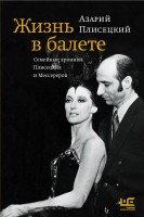 Книга Жизнь в балете. Семейные хроники Плисецких и Мессереров