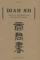 Книга Книга правителя области Шан