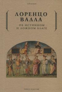 Книга Об истинном и ложном благе