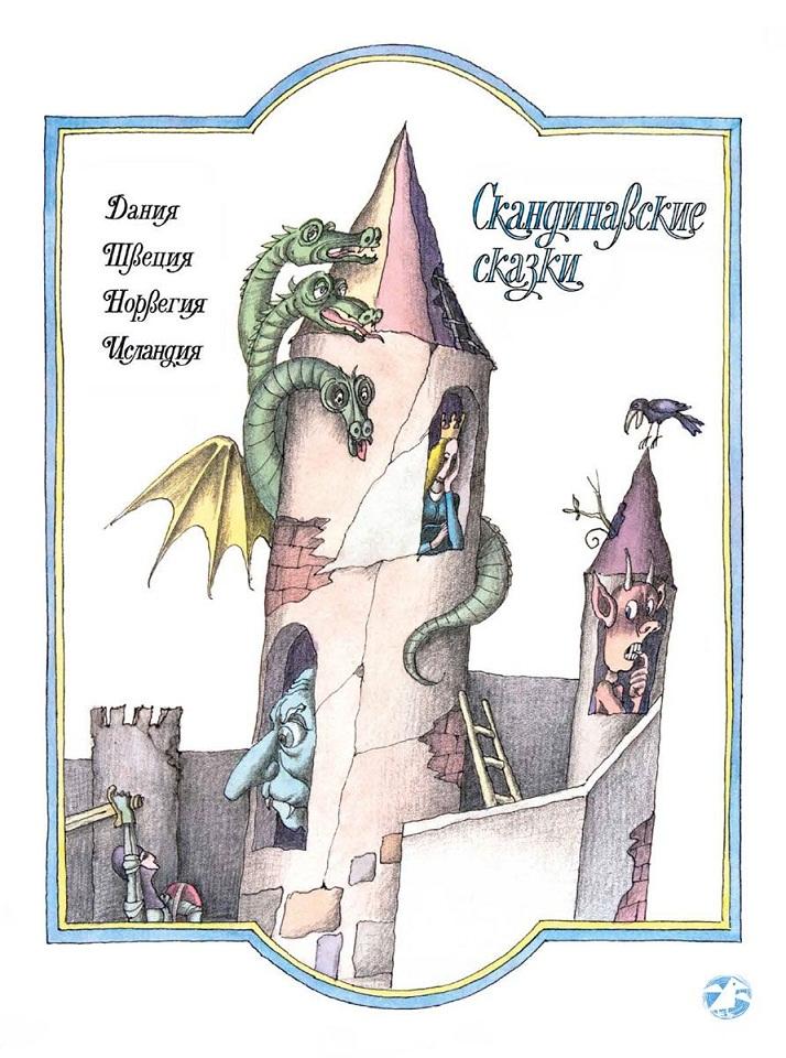 Купить Скандинавские сказки, Ксения Коваленко, 978-5-00114-006-1
