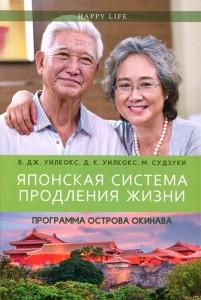 Книга Японская система продления жизни. Программа острова Окинава