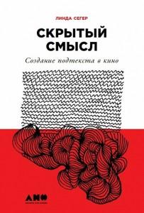 Книга Скрытый смысл. Создание подтекста в кино