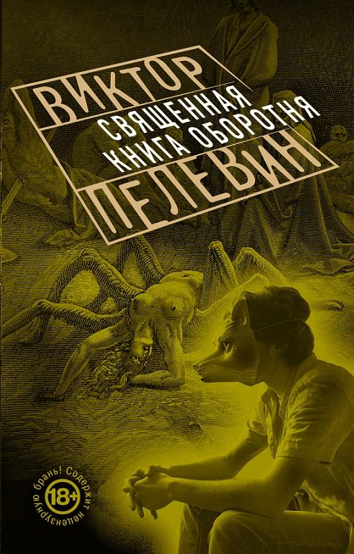 Купить Священная книга оборотня, Виктор Пелевин, 978-5-699-87561-0