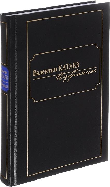Купить Валентин Катаев. Избранное, 978-5-98697-366-1