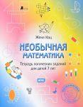 Книга Необычная математика. Тетрадь логических заданий для детей 7 лет