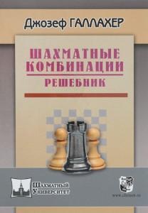 Книга Шахматные комбинации.Решебник