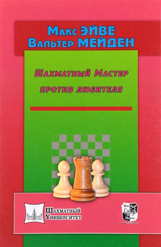 Купить Шахматный Мастер против любителя, Макс Эйве, 978-5-94693-541-8