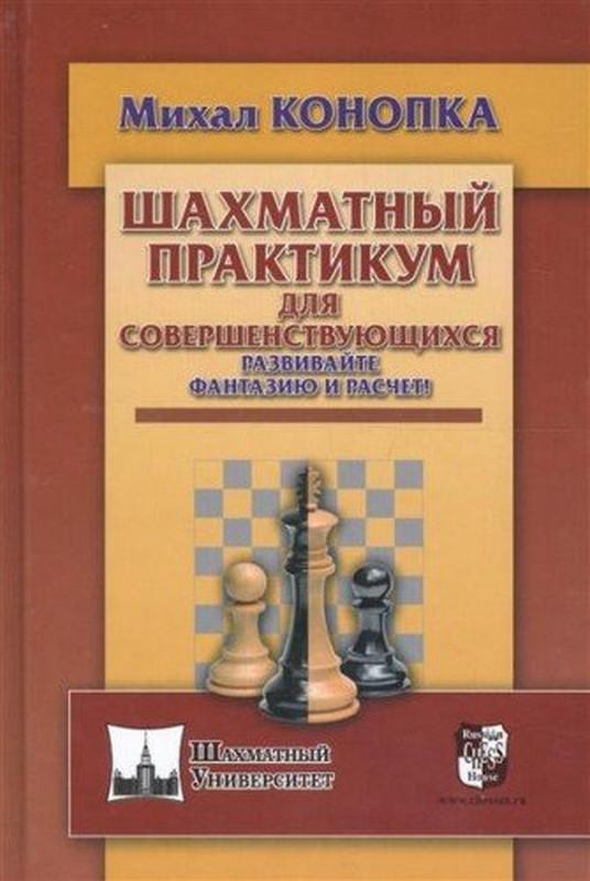 Купить Шахматный практикум для совершенствующихся. Развивайте фантазию и расчет!, Михал Конопка, 978-5-94693-602-6