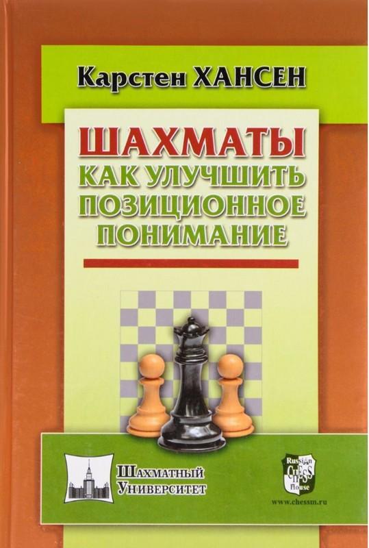 Купить Шахматы.Как улучшить позиционное понимание, Карстен Хансен, 978-5-94693-605-7