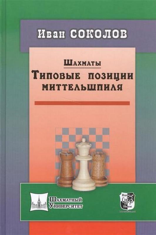 Купить Шахматы.Типовые позиции миттельшпиля, Иван Соколов, 978-5-94693-579-1