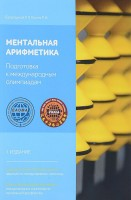 Книга Ментальная арифметика. Задания международных олимпиад