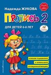 Книга Пропись 2. Для детей 6-8 лет