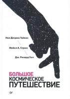 Книга Большое космическое путешествие