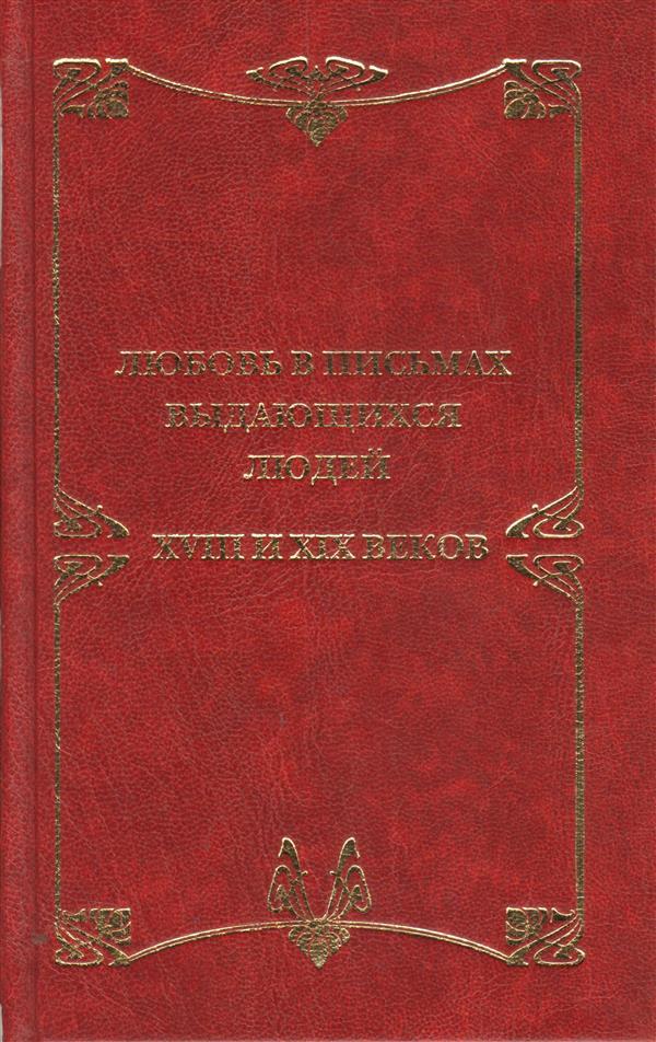 Купить Любовные письма выдающихся людей 18 и 19 веков, В. Бойко, 978-5-4224-1308-9