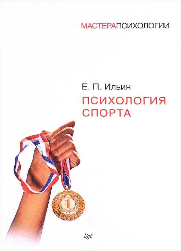 Купить Психология спорта, Евгений Ильин, 978-5-496-02298-9