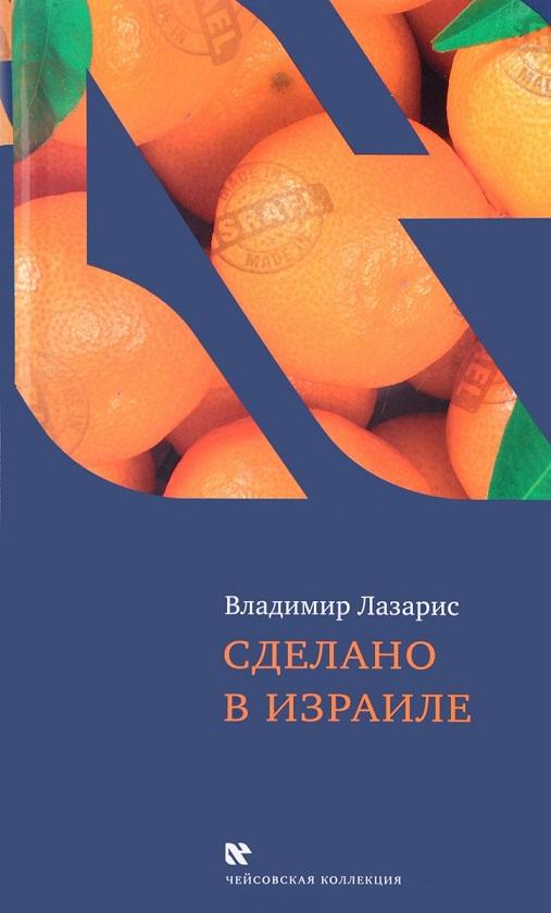 Купить Сделано в Израиле, Владимир Лазарис, 978-5-9953-0493-7