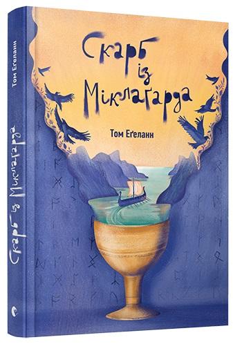 Купить Скарб із Міклаґарда, Том Егеланн, 978-617-679-494-3