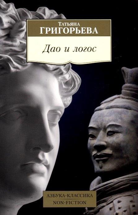 Купить Дао и логос, Татьяна Григорьева, 978-5-389-14193-3