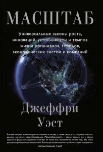 Книга Масштаб. Универсальные законы роста