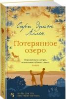 Книга Потерянное озеро