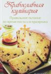 Книга Православная кулинария. Правильное питание во время поста и в праздники