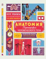 Книга Анатомия. Картография человеческого тела