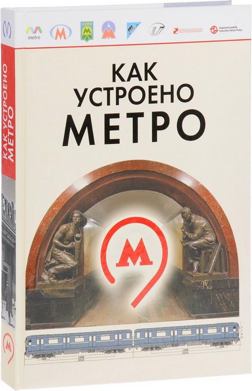 Купить Как устроено метро, В. Гаранин, 978-5-9908706-8-0