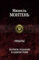 Книга Мишель Монтень. Опыты. Полное издание в одном томе