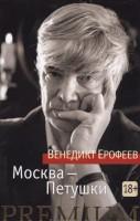 Книга Москва - Петушки