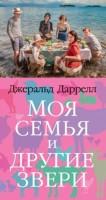 Книга Моя семья и другие звери