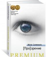 Книга Прозрение