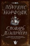 Книга Словарь Ламприера