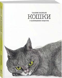 Книга Такие разные кошки в произведениях искусства