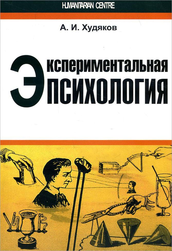 Купить Экспериментальная психология, Андрей Худяков, 978-617-7022-24-3