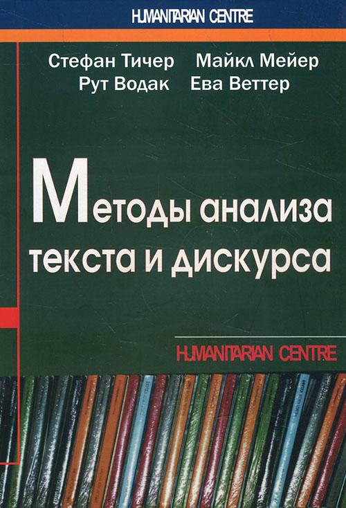 Купить Методы анализа текста и дискурса, Ева Веттер, 978-617-7022-74-8