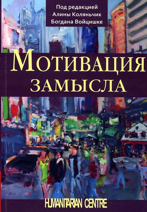 Купить Мотивация замысла, Томаш Марушевский, 978-617-7022-39-7
