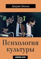 Книга Психология культуры