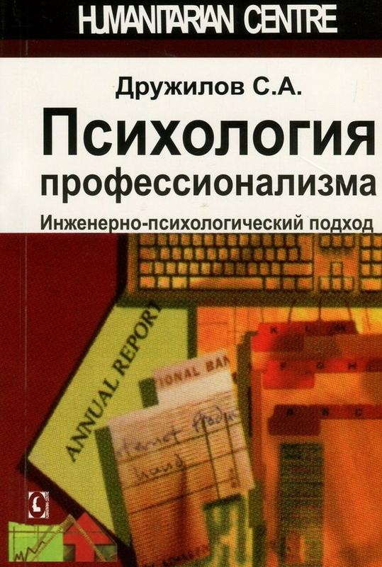 Купить Психология профессионализма. Инженерно-психологический подход, Сергей Дружилов, 978-617-7022-82-3