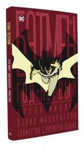 Книга Бэтмен. Год первый