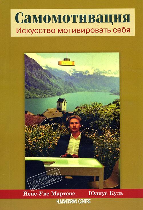 Купить Самомотивация. Искусство мотивировать себя, Юлиус Куль, 978-617-7022-86-1