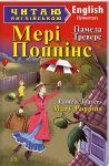 Книга Мері Поппінс / Mary Poppins